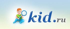 На любой вопрос о детях сайт kid.ru всегда ответит!