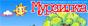 Детский журнал Мурзилка