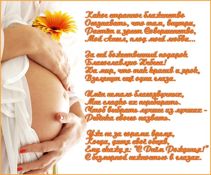 Поздравление в прозе будущей маме