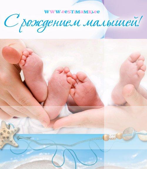 Поздравление с двойней девочек открытки